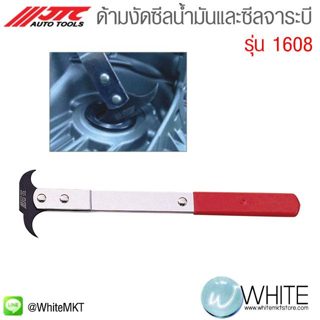 ด้ามงัดซีลน้ำมันและซีลจาระบี รุ่น 1608 ยี่ห้อ JTC Auto Tools จากประเทศไต้หวัน