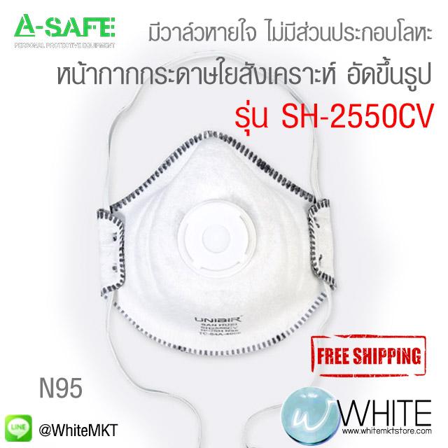 หน้ากากกระดาษใยสังเคราห์ อัดขึ้นรูป เคลือบคาร์บอน แบบมีวาล์วหายใจ รุ่น SH-2550CV ไม่มีส่วนผสมของโลหะ (Disposable Mask)
