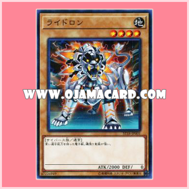ST18-JP001 : Raitron / Lidron (Normal Parallel Rare)