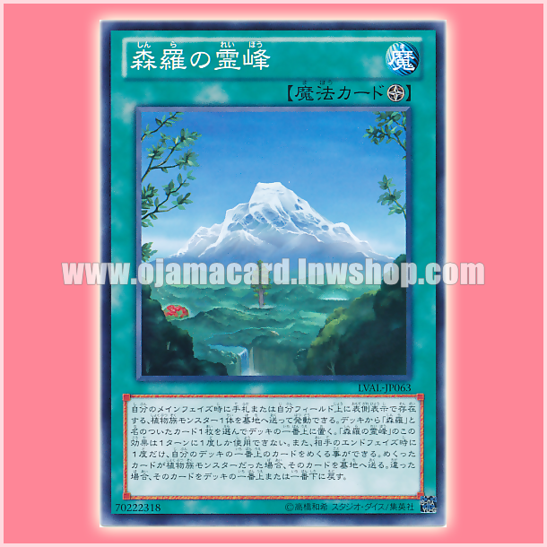 LVAL-JP063 : Mount Sylvania / Sacred Peak of Shinra (Common)