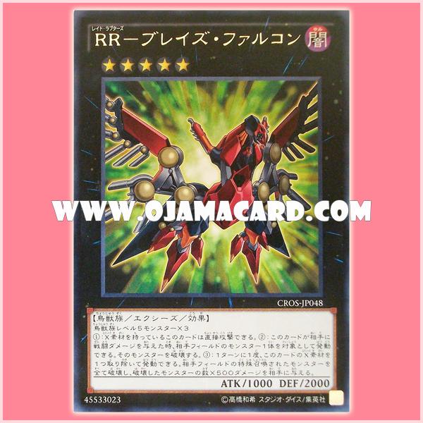 CROS-JP048 : Raidraptor - Blaze Falcon / Raid Raptors - Blaze Falcon (Rare)