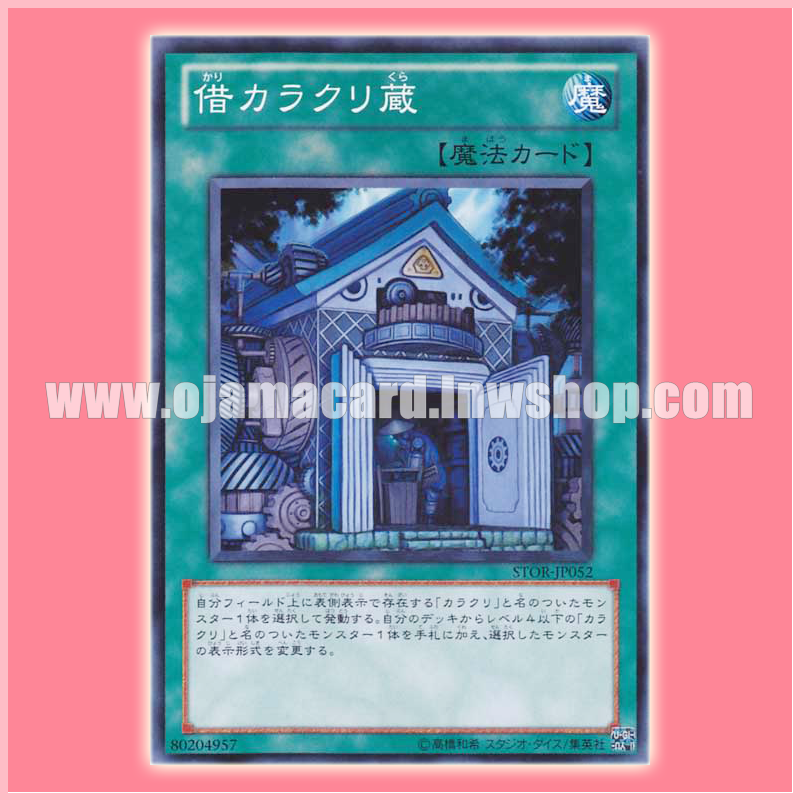 STOR-JP052 : Karakuri Cash Cache / Borrowed Karakuri Warehouse (Common)