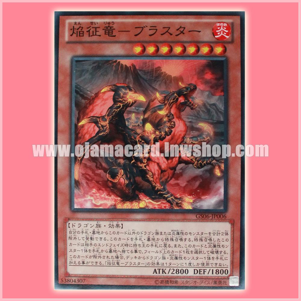 GS06-JP006 : Blaster, Dragon Ruler of Infernos / Blaster, Dragon Ruler of Flames (Common)