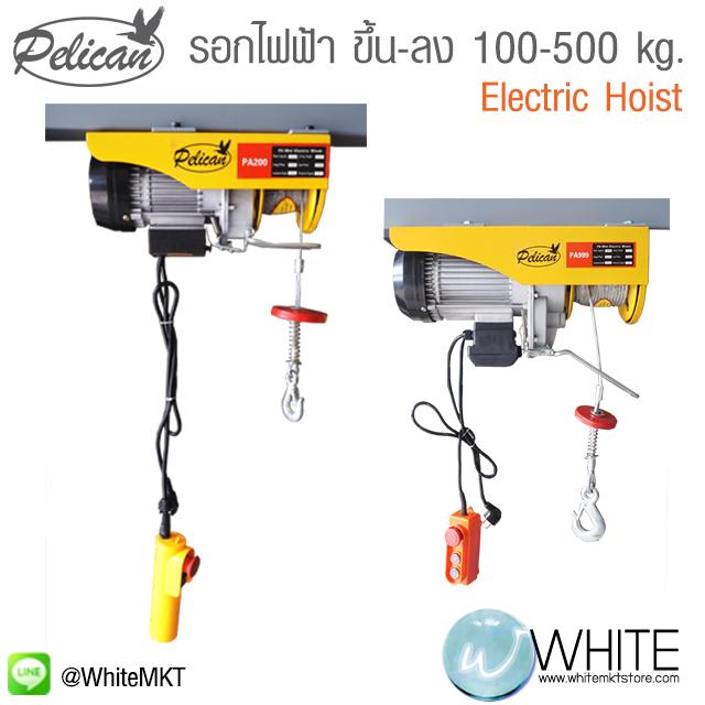รอกไฟฟ้า ขึ้น-ลง ขนาด 100-500 kg. ยี่ห้อ Pelican (Electric Hoist 100 Kgs-500 Kgs)