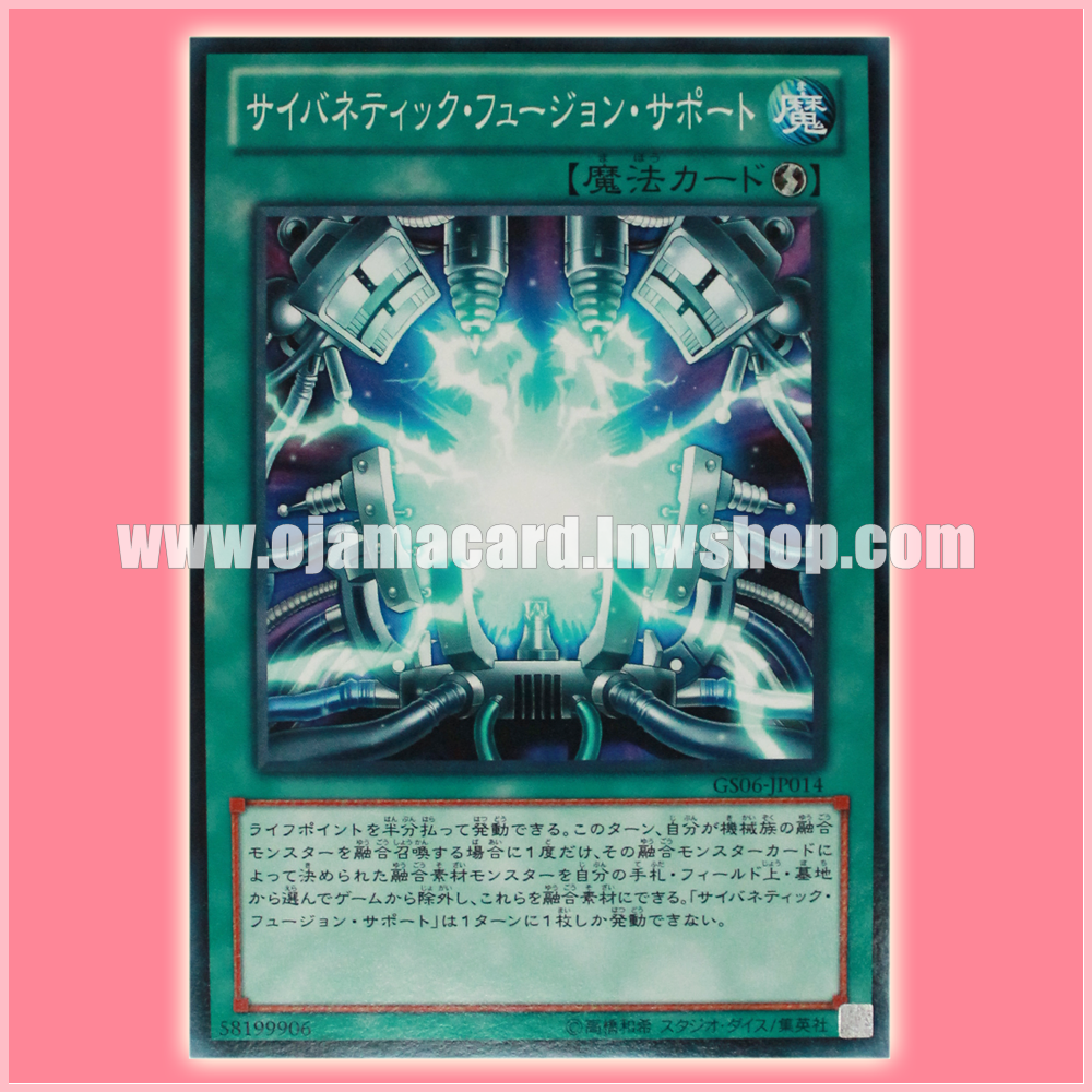 GS06-JP014 : Cybernetic Fusion Support (Common)