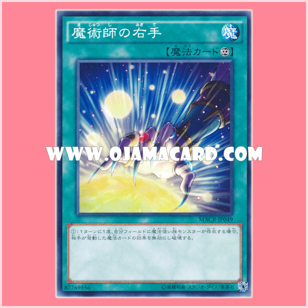 MACR-JP049 : Magician's Right Hand (Common)