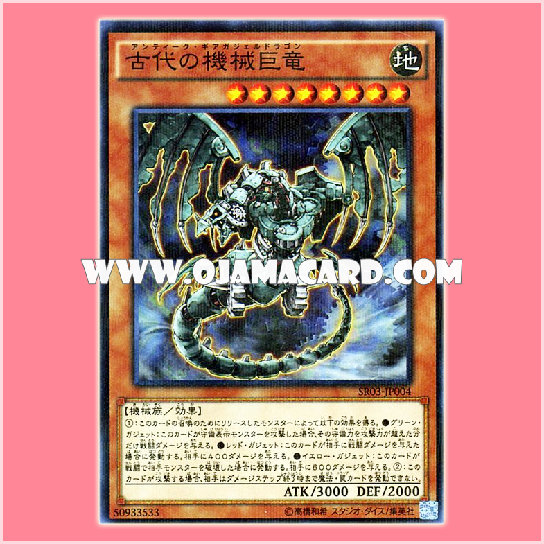 SR03-JP004 : Ancient Gear Gadjiltron Dragon / Antique Gear Gadjildragon (Normal Parallel Rare)