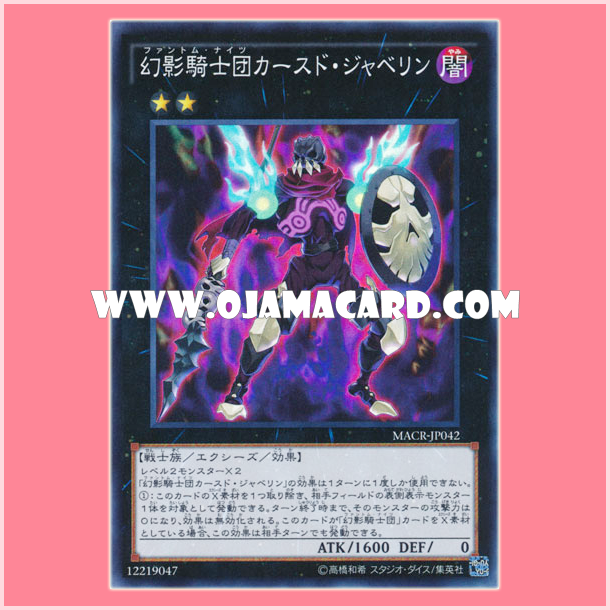 MACR-JP042 : The Phantom Knights of Cursed Javelin / Phantom Knights Cursed Javelin (Super Rare)