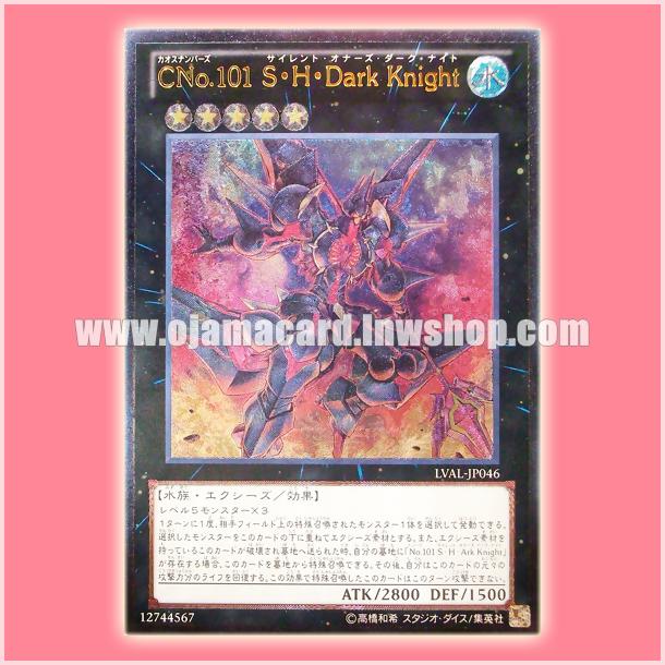 LVAL-JP046 : Number C101: Silent Honor DARK / Chaos Numbers 101: Silent Honors Dark Knight (Ultimate Rare)