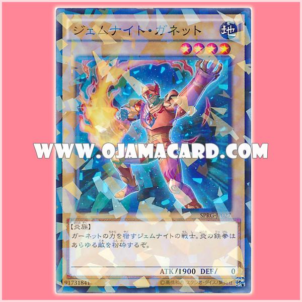 SPRG-JP027 : Gem-Knight Garnet / Gem-Knight Ganet (Normal Parallel Rare)