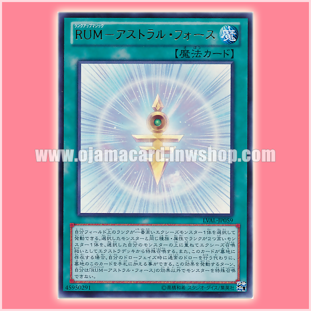 LVAL-JP059 : Rank-Up-Magic Astral Force / Rank-Up-Magic - Astral Force (Ultra Rare)