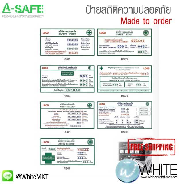 ป้ายสถิติความปลอดภัย (Safety Record Signs) Made to order