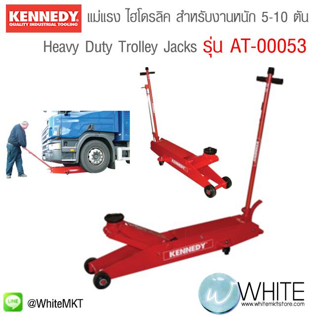 แม่แรง ไฮโดรลิค สำหรับงานหนัก 5-10 ตัน Heavy Duty Trolley Jacks ยี่ห้อ KENNEDY ประเทศอังกฤษ