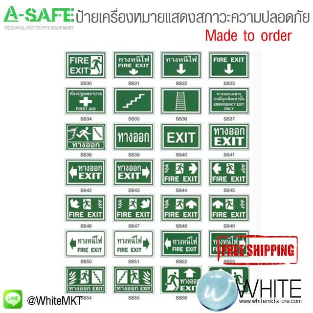 ป้ายเครื่องหมายแสดงสภาวะความปลอดภัย (Safety Condition Signs) Made to order