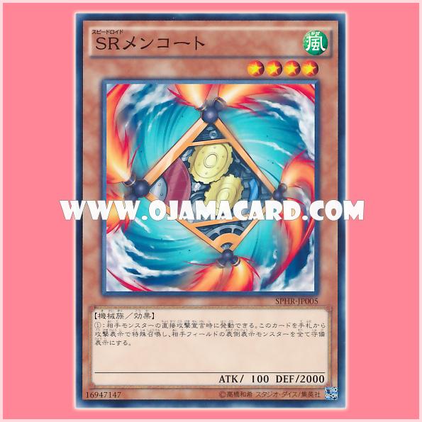 SPHR-JP005 : Speedroid Menkoto (Common)