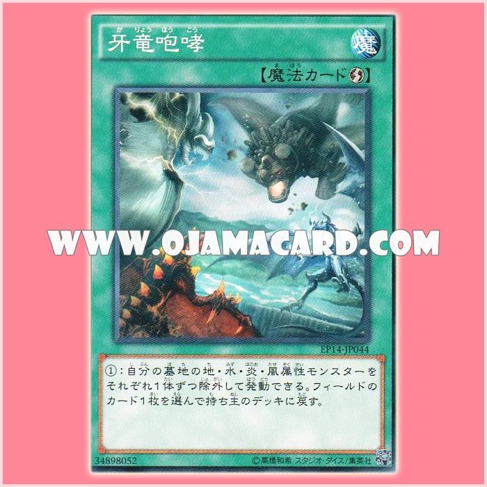 EP14-JP044 : Dragonroar (Common)