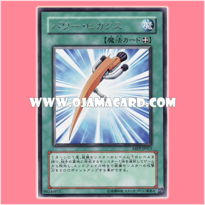 ABPF-JP053 : Power Pickaxe (Rare)
