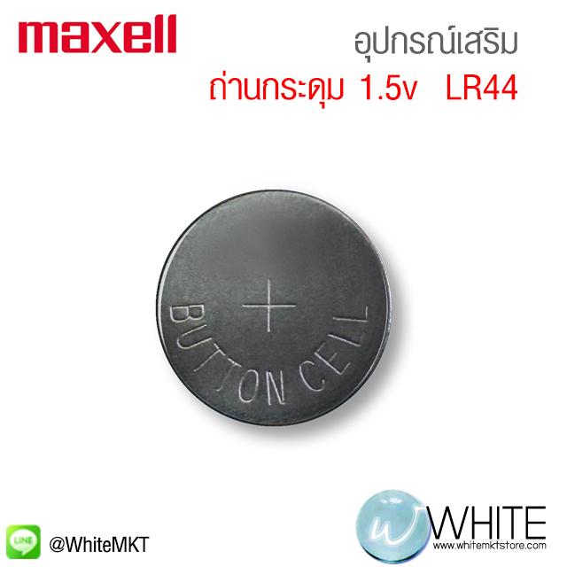 ถ่านกระดุม 1.5V Maxell รุ่น LR44