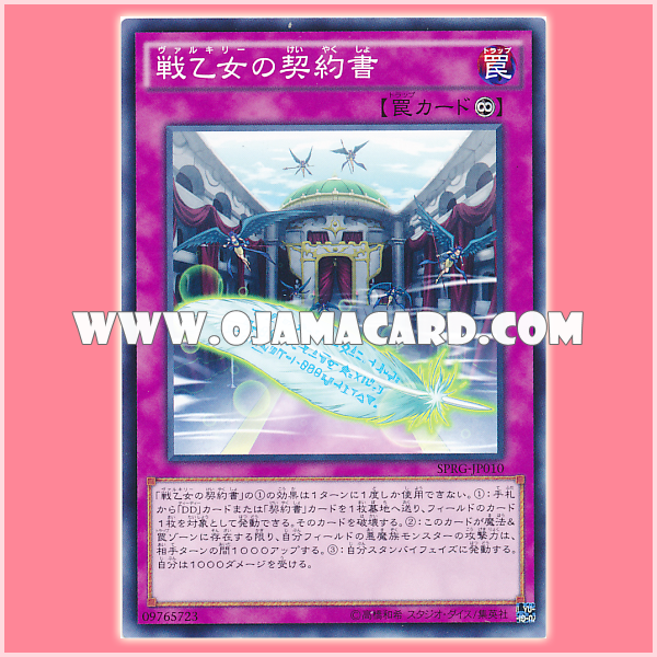SPRG-JP010 : Dark Contract with the Witch / Contract with the Valkyrie (Common)