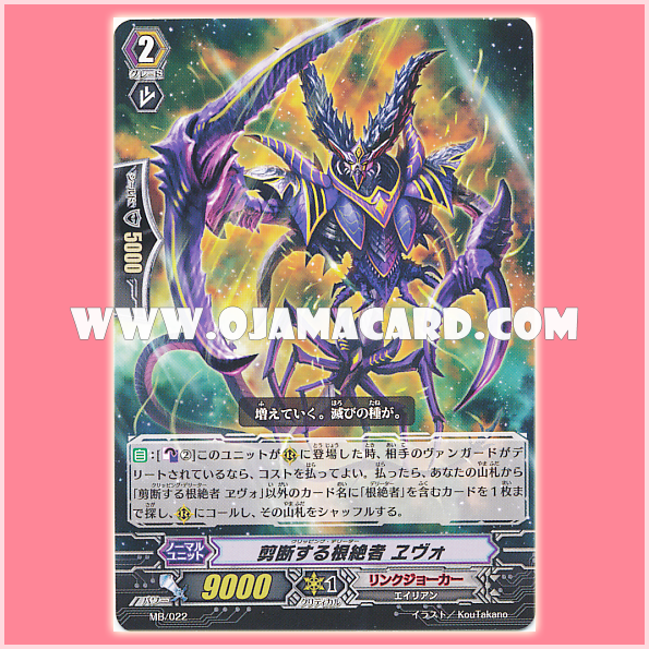 MB/022 : Clipping Deletor, Evo
