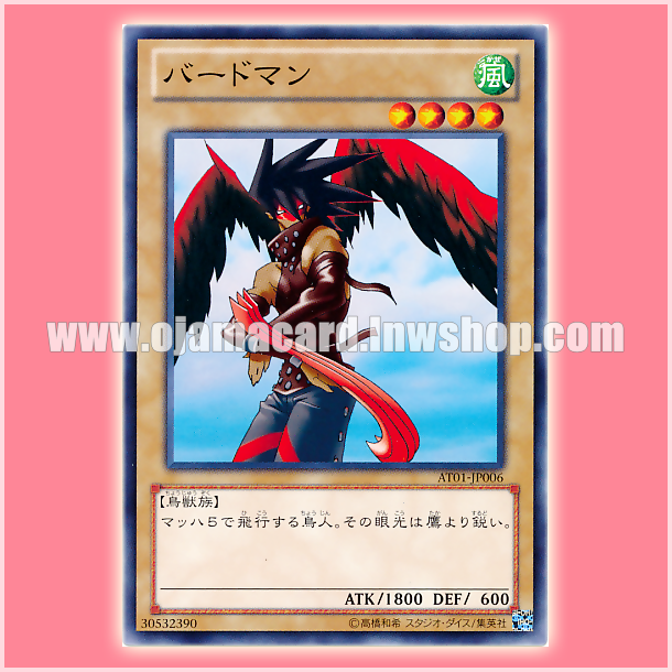 AT01-JP006 : Sky Scout / Birdman (Common)