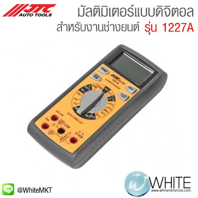 มัลติมิเตอร์แบบดิจิตอล สำหรับงานช่างยนต์ รุ่น 1227A ยี่ห้อ JTC Auto Tools จากประเทศไต้หวัน