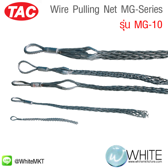 Wire Pulling Net MG-Series รุ่น MG-10 ยี่ห้อ TAC (CHI)