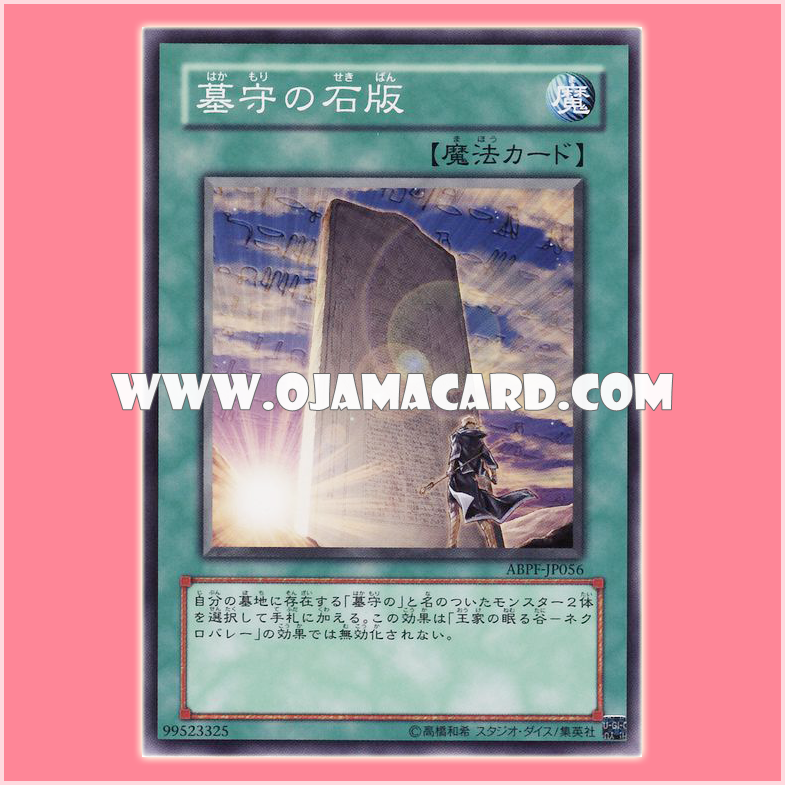ABPF-JP056 : Gravekeeper's Stele / Gravekeeper's Lithograph (Common)