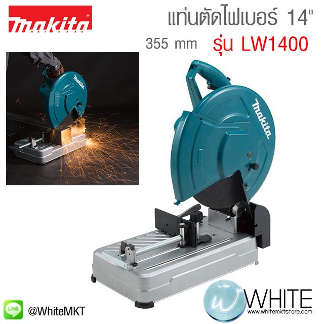 """แท่นตัดไฟเบอร์ 14"""" (355 mm) รุ่น LW1400 ยี่ห้อ Makita (JP) PORTABLE CUT-OFF 2,200W"""