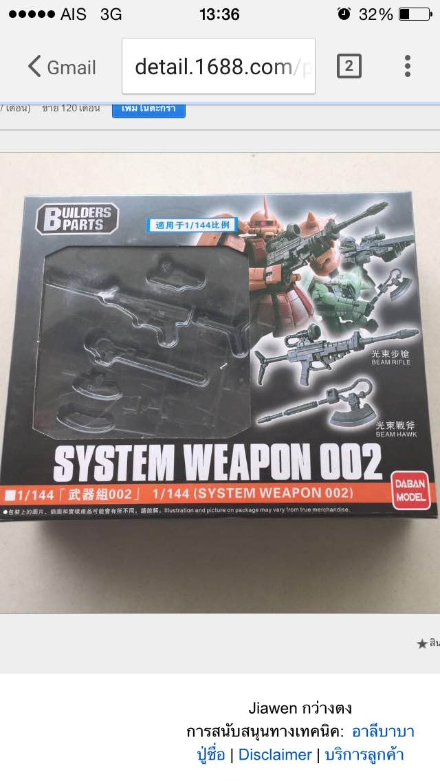 SYSTEM WEAPON 002