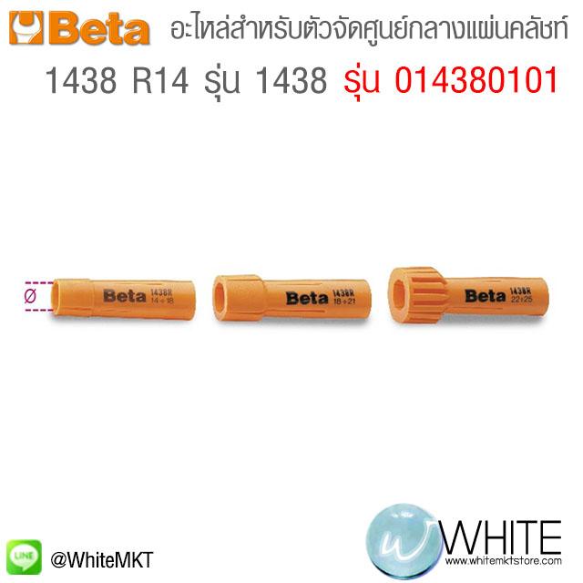 1438 R14 อะไหล่สำหรับตัวจัดศูนย์กลางแผ่นคลัชท์ รุ่น 1438 รุ่น 014380101 ยี่ห้อ BETA จากประเทศอิตาลี