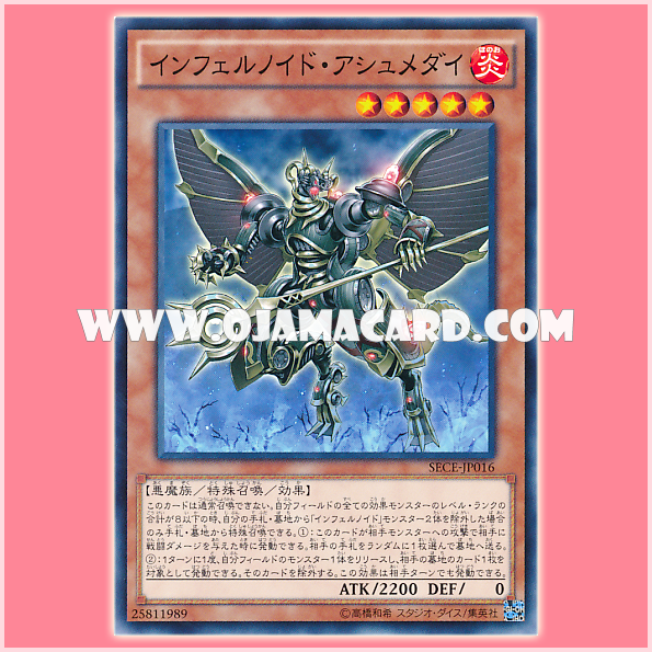 SECE-JP016 : Infernoid Piaty / Infernoid Asmodai (Common)