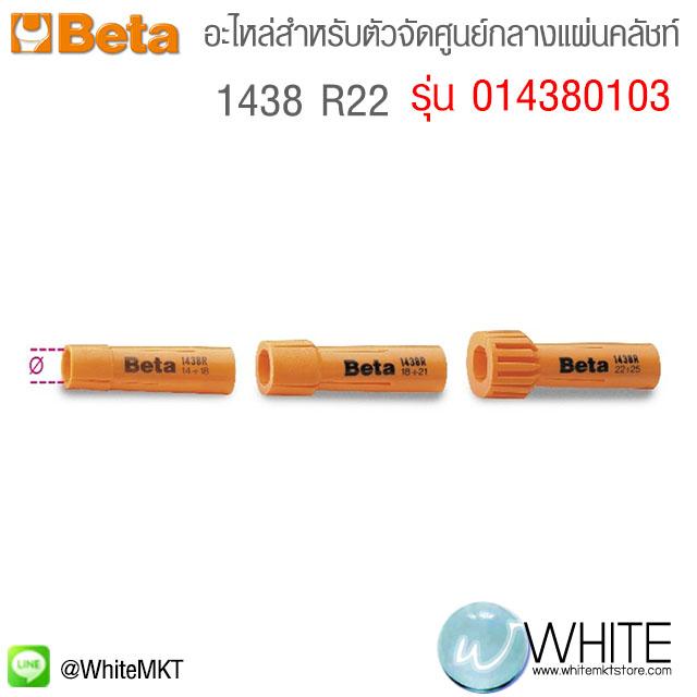 1438 R22 อะไหล่สำหรับตัวจัดศูนย์กลางแผ่นคลัชท์ รุ่น 014380103 ยี่ห้อ BETA จากประเทศอิตาลี