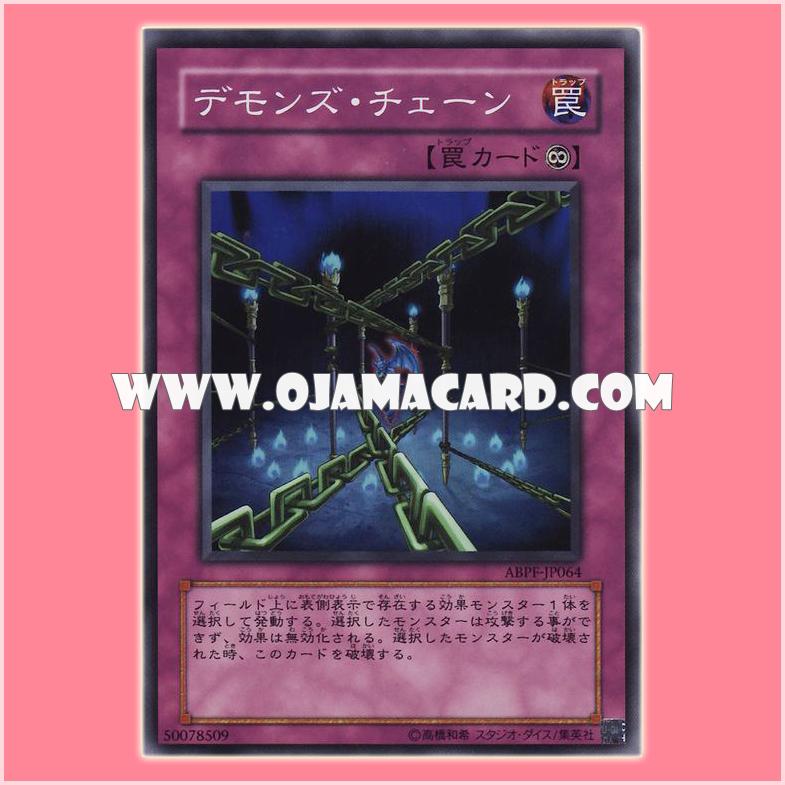 ABPF-JP064 : Fiendish Chain / Demon's Chain (Super Rare)