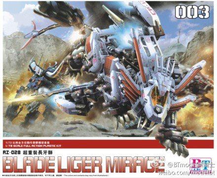 [BT] ZOIDS 1/72 (003) Blade Liger Mirage