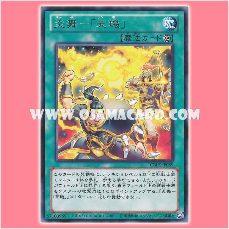 "CBLZ-JP059 : Fire Formation - Tenki / Flame Dance - ""Tenki"" (Rare)"