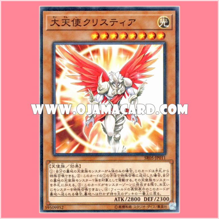 SR05-JP011 : Archlord Kristya / Archangel Christia (Normal Parallel Rare)