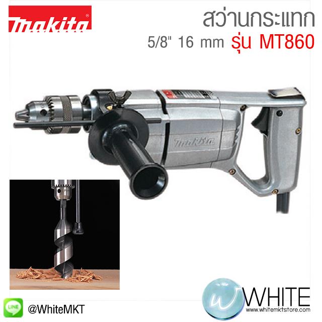 """สว่านไขควงกระแทก เจาะคอนกรีต 5/8"""" 16 mm รุ่น 8416 ยี่ห้อ Makita (JP) Hammer Drill"""