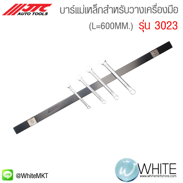 บาร์แม่เหล็กสำหรับวางเครื่องมือ (L=600MM.) รุ่น 3023 ยี่ห้อ JTC Auto Tools จากประเทศไต้หวัน