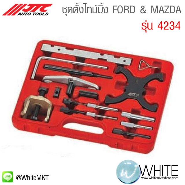 ชุดตั้งไทม์มิ้ง FORD & MAZDA รุ่น 4234 ยี่ห้อ JTC Auto Tools จากประเทศไต้หวัน