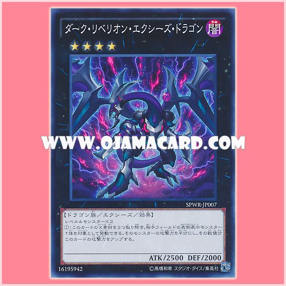 SPWR-JP007 : Dark Rebellion Xyz Dragon (Super Rare)