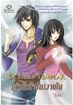 Ocean's Templar เจ้าหัวใจในเงาฝัน โดย 'Isis'