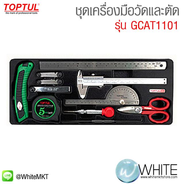 ชุดเครื่องมือวัดและตัด รุ่น GCAT1101 ยี่ห้อ TOPTUL จากประเทศไต้หวัน
