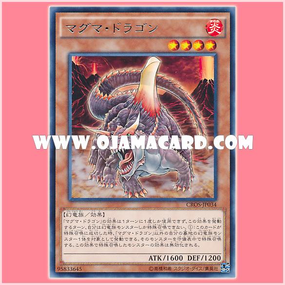 CROS-JP034 : Magma Dragon (Rare)