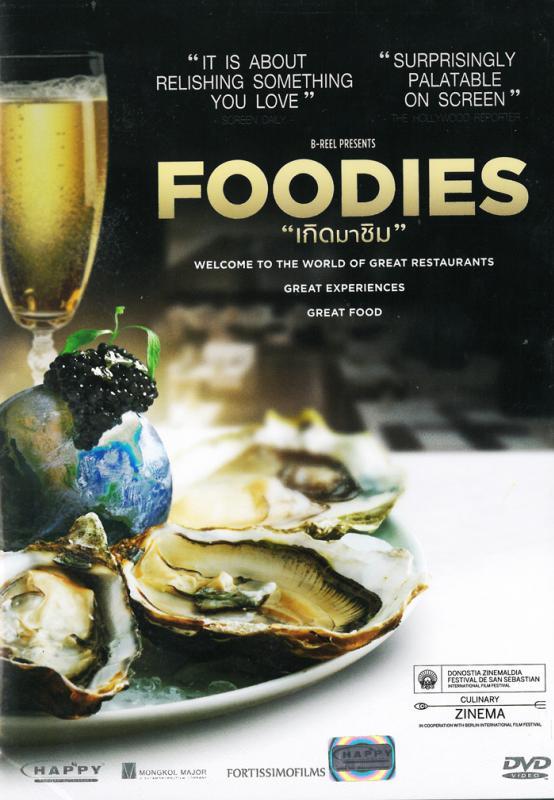 Foodies / เกิดมาชิม