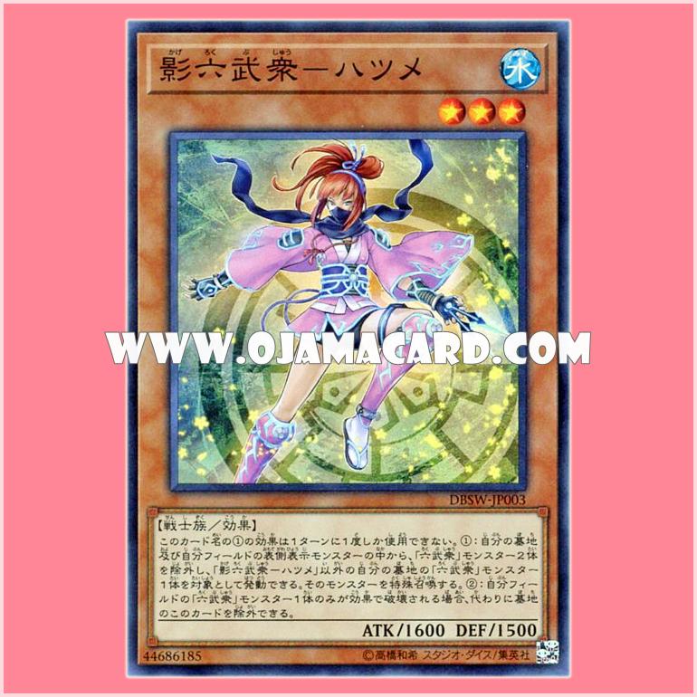 DBSW-JP003 : Shadow Six Samurai - Hatsume / Shadow Six Warmen - Hatsume (Super Rare)