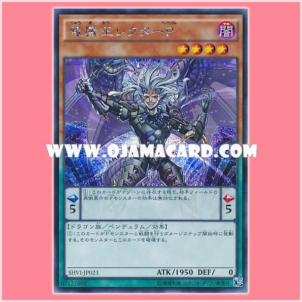 SHVI-JP023 : Rector Pendulum, the Dracoverlord (Secret Rare)