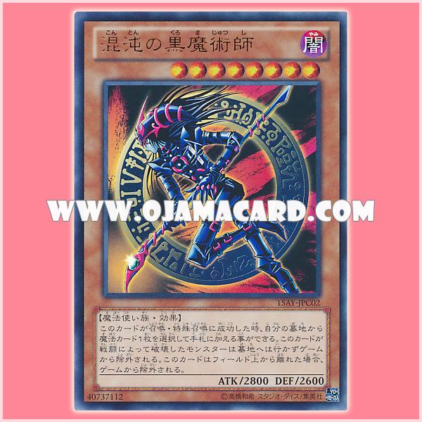 15AY-JPC02 : Dark Magician of Chaos / Black Magician of Chaos (Ultra Rare)