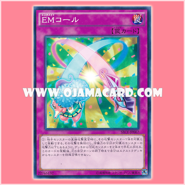 SECE-JP067 : Performapal Call / Entermate Call (Common)