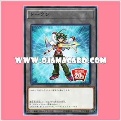 ST18-JPT05 : Token (Yuya - OCG 20th Anniversary) (Common)